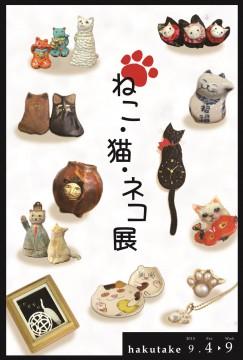 Ga「ねこ・猫・ネコ展」
