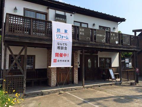 4/19(日) 「民家再生・リフォームなんでも相談会」