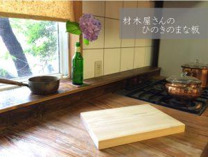 材木屋さんのひのきのまな板