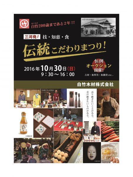 白竹木材株式会社「伝統こだわりまつり2016」