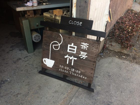長らくお待たせしました!「茶房白竹」オープンします!