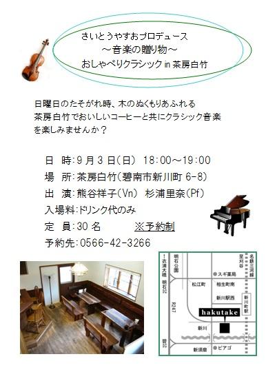 Sa「~音楽の贈り物~おしゃべりクラシック」in茶房白竹