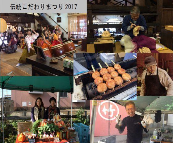 10月29日(日) 「伝統こだわりまつり」 予定通り開催