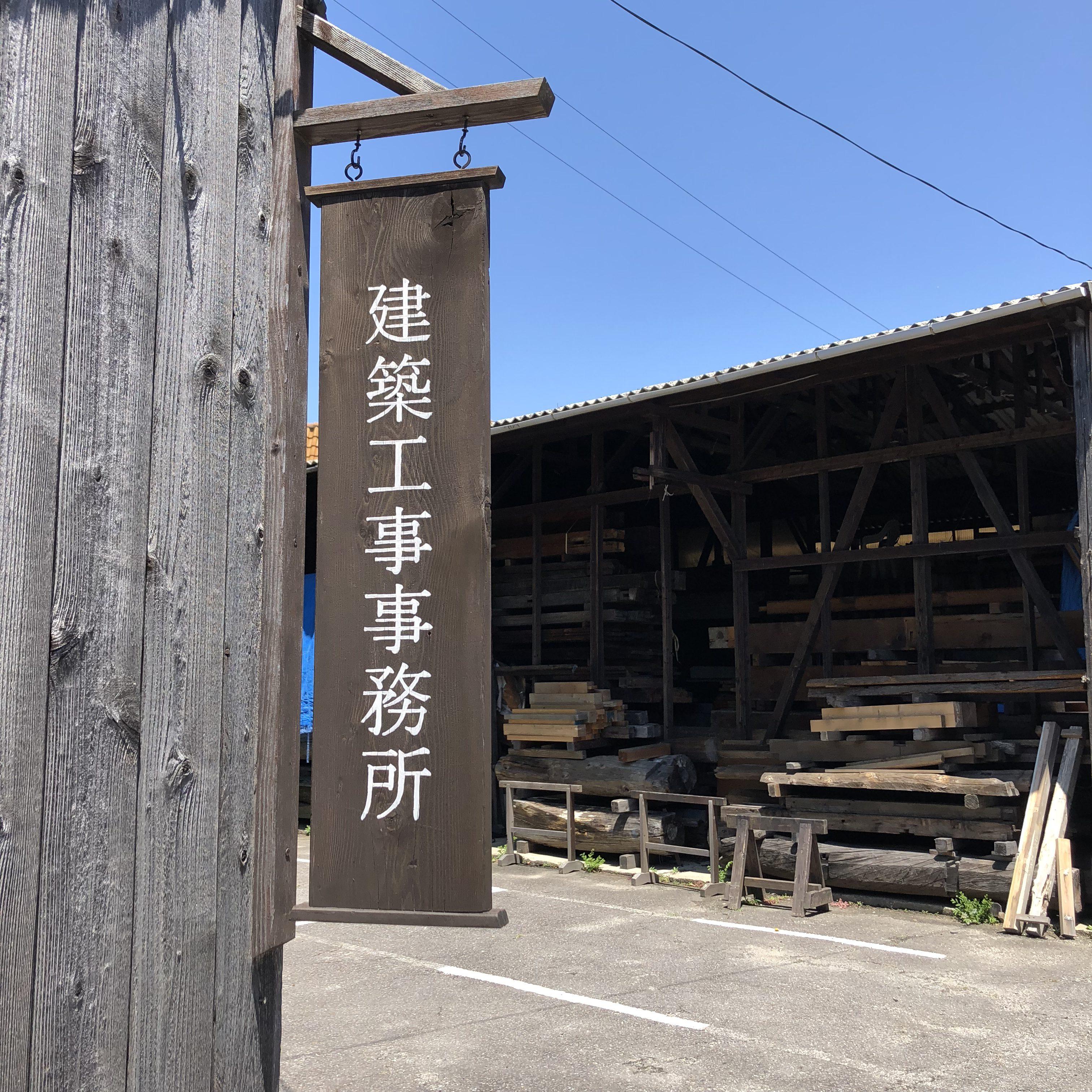 愛知県碧南市の建築会社が製作する手づくり看板のおススメ