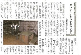 レンタルスペース白竹ギャラリーをたんぽぽニュースさんに取り上げていただきました!