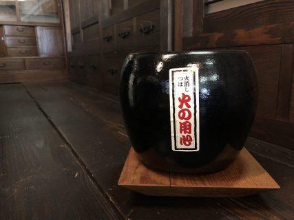 板倉製陶所さんの火消しつぼ(豆消)プレゼント企画-築69年木造建築体感見学会にて-