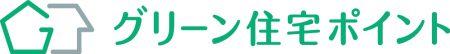 愛知県碧南市の民家再生専門の建築会社がおススメするグリーン住宅ポイントとは?